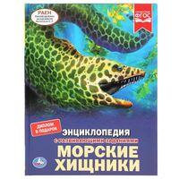 Энциклопедия с развивающими заданиями. Морские хищники