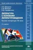 Литература с основами литературоведения. Русская литература XX века