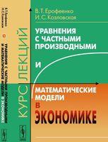 Уравнения с частными производными и математические модели в экономике (м)
