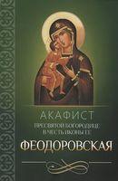 Акафист Пресвятой Богородице в честь иконы Ее Феодоровская