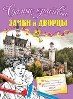 Замки и дворцы