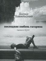 Последняя любовь Гагарина