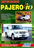 Mitsubishi Pajero Io. Модели 1998-2007 гг. Устройство, техническое обслуживание и ремонт