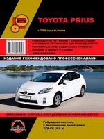 Toyota Prius с 2009 г. Руководство по ремонту и эксплуатации