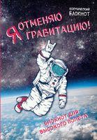 """Космический блокнот """"Я отменяю гравитацию!"""" (А5)"""