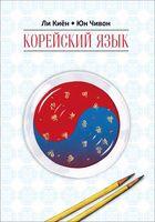 Корейский язык. Курс для самостоятельного изучения для начинающих. Ступень 1 (+ CD)