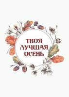 """Открытка """"Лучшая осень"""""""
