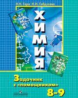 """Химия. 8-9 класс. Задачник с """"помощником"""""""