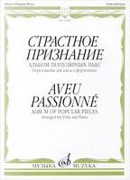 Страстное признание. Альбом популярных пьес. Переложение для альта и фортепиано