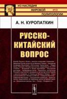 Русско-китайский вопрос (м)
