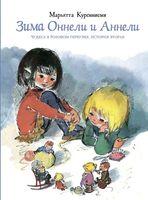 Зима Оннели и Аннели