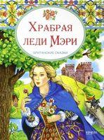 Храбрая леди Мери. Британские сказки