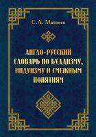 Англо-русский словарь по буддизму, индуизму и смежным понятиям