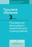 Трудовое обучение. 3 класс. Примерное календарно-тематическое планирование. 2019/2020 учебный год. Электронная версия