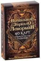 Волшебное зеркало Ленорман. 40 карт. Руководство для гадания