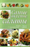Самые вкусные салаты (м)
