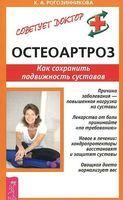 Остеоартроз. Как сохранить подвижность суставов
