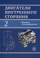 Двигатели внутреннего сгорания (В трех книгах. Книга 2) Динамика и конструирование