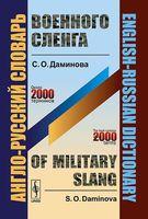 Англо-русский словарь военного сленга
