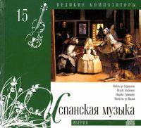 Великие композиторы. Том 15. Испанская музыка. Иберия (+ CD)