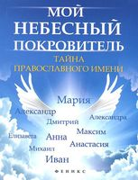 Мой небесный покровитель. Тайна православного имени