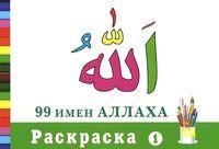 99 имен Аллаха. Выпуск 1. Раскраска