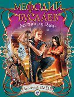 Мефодий Буслаев. Лестница в Эдем (м)