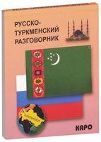 Русско-туркменский разговорник