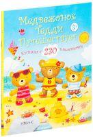 Медвежонок Тедди путешествует (+ наклейки)