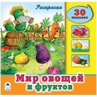 Мир овощей и фруктов