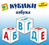 "Кубики ""Азбука"" (9 шт)"