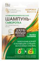 """Шампунь-сыворотка для волос """"Против выпадения"""" (15 мл)"""