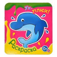 Ух-плюх! Дельфин