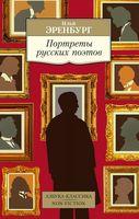 Портреты русских поэтов (м)