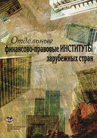 Отдельные финансово-правовые институты зарубежных стран