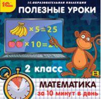 1С:Образовательная коллекция. Полезные уроки. Математика за 10 минут в день. 2 класс