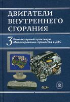 Двигатели внутреннего сгорания (В трех книгах. Книга 3) Компьютерный практикум. Моделирование процессов в ДВС
