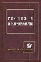 Геодезия и маркшейдерия