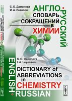 Англо-русский словарь сокращений в химии