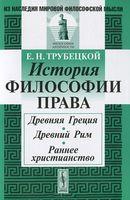 История философии права. Древняя Греция. Древний Рим. Раннее христианство