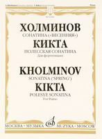 """Сонатина (""""Весенняя""""). Полесская сонатина. Для фортепиано"""