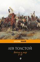 Война и мир (в двух книгах - мягкая обложка)