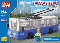 """Конструктор """"Троллейбус"""" (329 деталей)"""