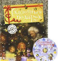 Сказочный подарок (+ CD)