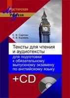 Тексты для чтения и аудиотексты для подготовки к обязательному выпускному экзамену по английскому языку (+CD)