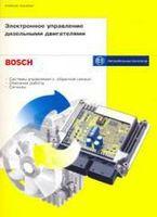 """Электронное управление дизельными двигателями """"Bosch"""""""