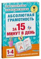 Абсолютная грамотность за 15 минут. 1-4 классы