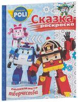 Робокар Поли и его друзья. Сказка-раскраска