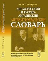 Англо-русский и русско-английский литературоведческий словарь