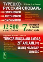 Турецко-русский словарь синонимов, антонимов и омонимов